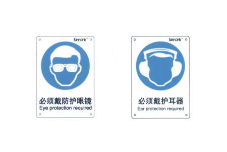 simark系列指令标识 - 人体安全防护用品 - 产品中心